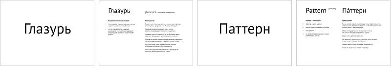 Процесс создания логотипа «Фьюжен + Керамика»
